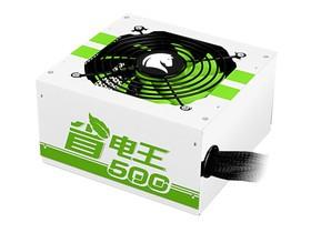 先马省电王500